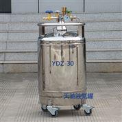 平凉天驰自增压液氮罐ydz-30升品牌哪个好