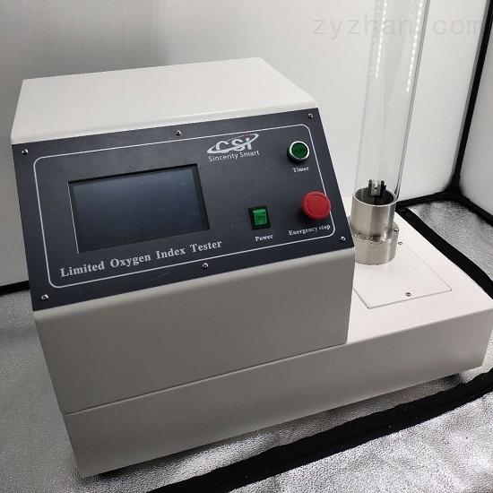极限氧指数仪