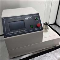 CSI-101D極限氧指數儀