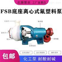 北原泵业 FSB底座离心式氟塑料泵