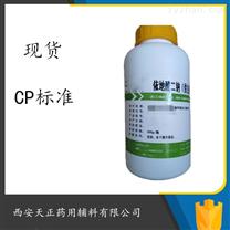 现货药用辅料依地酸二钠符合注射级标准