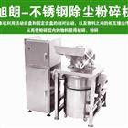 WN-600A+制药厂加工水冷除尘山茱萸药用粉碎机