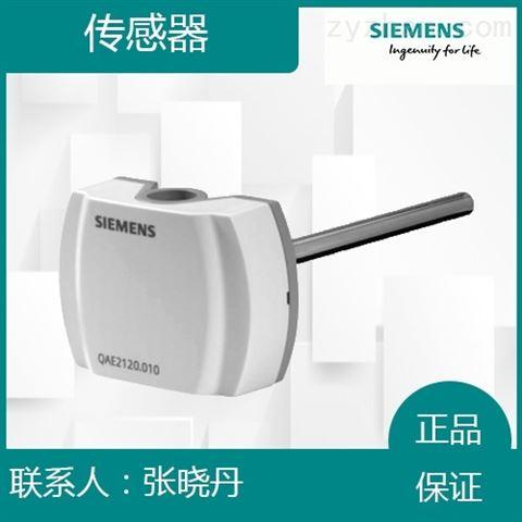 西门子传感器QAE2164.015