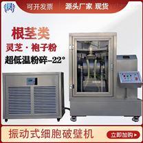 广州化妆品细胞破壁机中药材超细粉末机