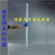 南京正紅供FEP水質取樣器規格1L