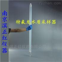 南京正红供FEP水质取样器规格1L