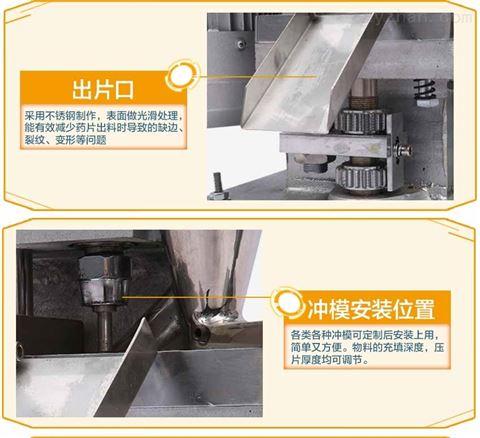 中药试制室涡轮单冲红糖薏米粉压片机