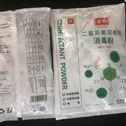 二氯异氰尿酸钠消毒粉