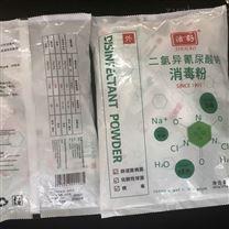 二氯異氰尿酸鈉消毒粉