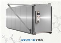 環氧乙烷滅菌柜/器 設備廠家