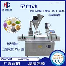 HCFGX-50型全自動粉劑灌裝壓塞旋(軋)蓋機