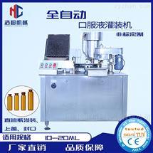 10-20ml容量口服液灌裝機