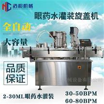 HCDGK-1/11眼药水灌装旋盖机