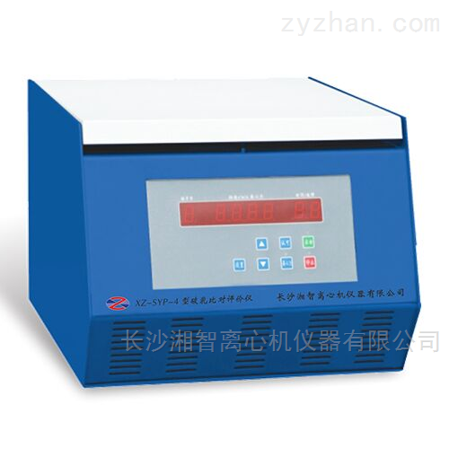 XZ-SYP-4破乳比对评价仪