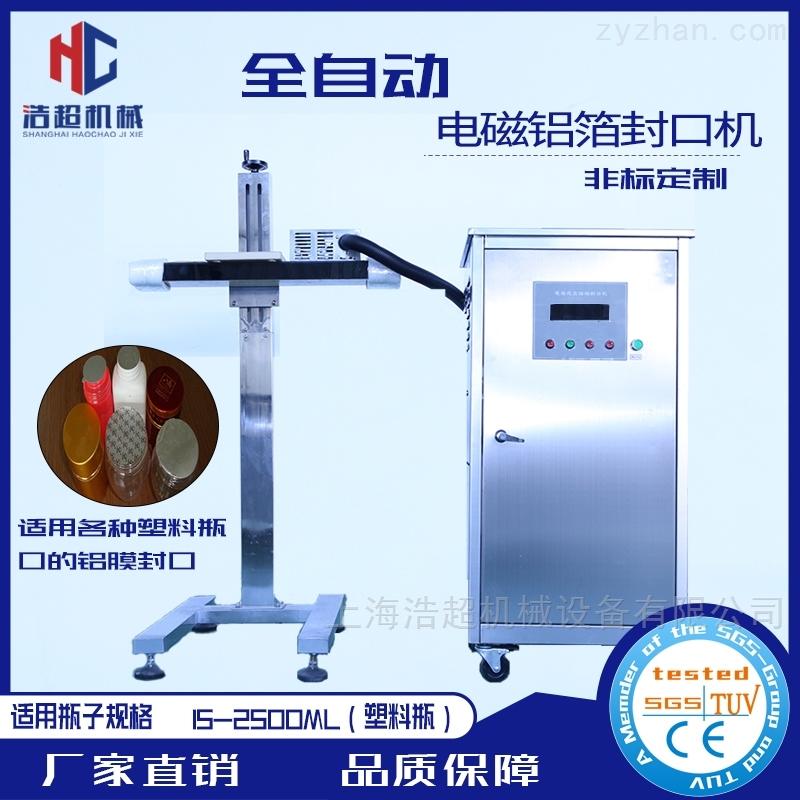 电磁铝箔封口机产品