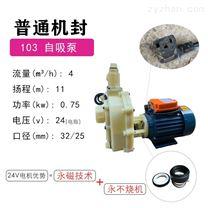 北原泵业FP离xin泵FPZ自吸泵化gong泵
