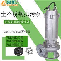 WQP全不锈钢污水泵304/316