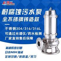 耐腐蚀大流量潜水泵 WQP型耐酸碱污水泵