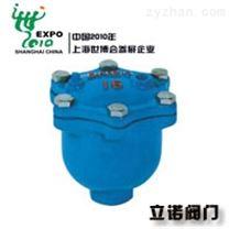 APVX微量排气阀