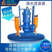 大型潜水渣浆泵 高扬程河道清淤泵