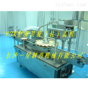 YGX灌装旋盖机厂家