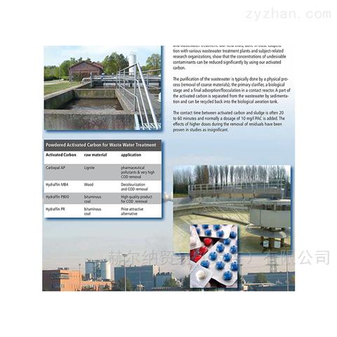 赫尔纳-供应德国Donau carbon活性炭