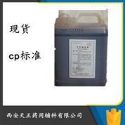 药用级辅料油suan500克现货药典2015记zai
