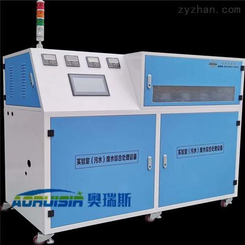 厂家直供_炼油厂实验室综合废水处理设备