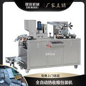 云南藥片膠囊針劑平板包裝機