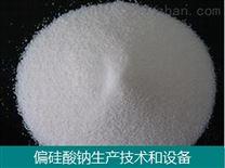 偏硅酸钠技术和设备