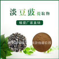 淡豆豉提取物 /  廠家直銷