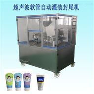 面膜软管自动灌装封尾机生产厂家