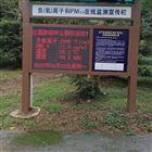 OSEN-FY湖南大气负氧离子监测仪技术服务商