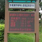 陕西森林空气环境质量实时监测设备厂家