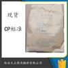 GMP医药级炉甘石粉符合药典标准