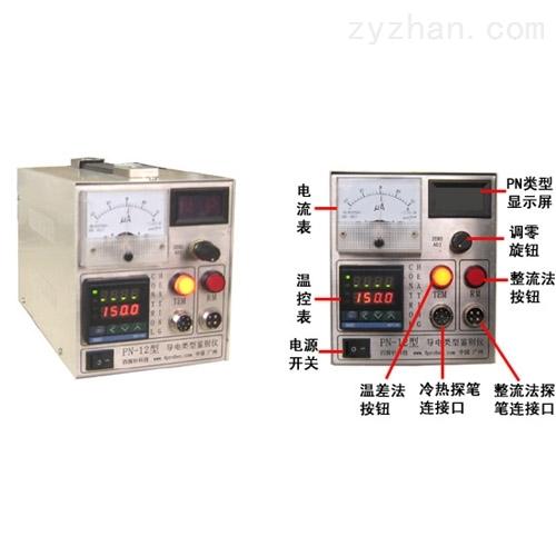 导电类型鉴别仪