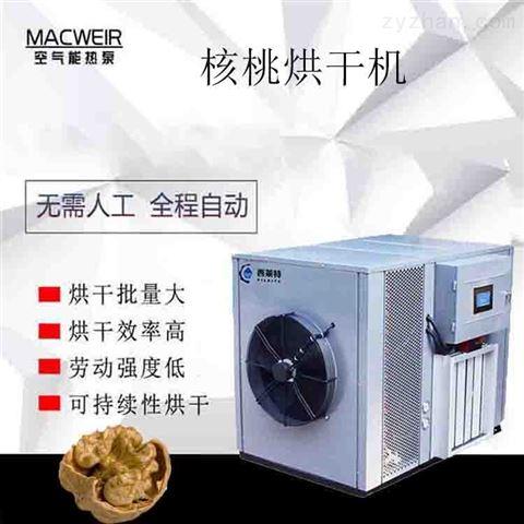新型核桃热泵烘干机