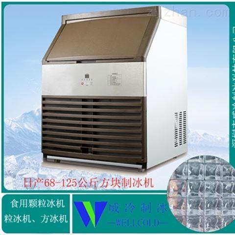 25公斤制冰機奶茶店食用顆粒冰