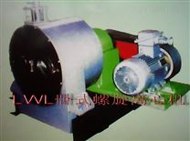 LWL系列卧式螺旋卸料离心机