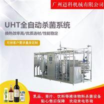 UHT全自动杀菌系统