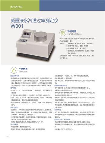 增重法 减重法 电解法水蒸气透过量测定仪
