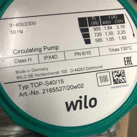威乐卧式不锈钢泵MHI203EM