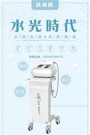 水光针营养物质注射仪器