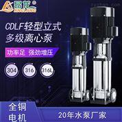 CDLF型不锈钢多级泵 轻度腐蚀性液体加压泵