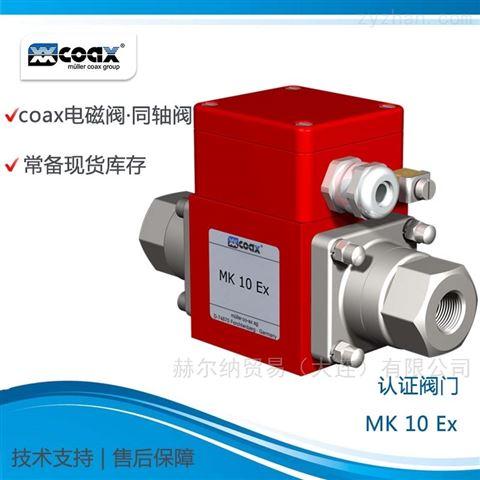 德国COAX电磁阀阀组
