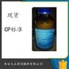 药用级(薄荷素油)25kg 药典标准提取物