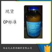 CP20版医yaoyongji苯扎氯铵fu料有批wen