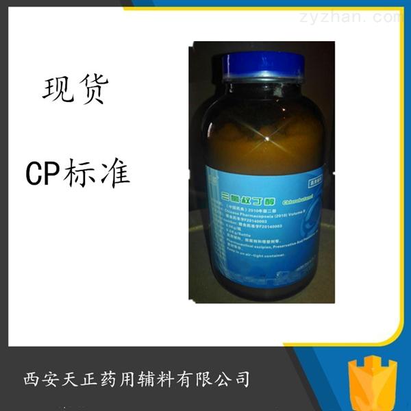药用级苯扎氯铵 防腐剂