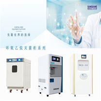 甘肃低温环氧乙烷灭菌器新款自动门带打印