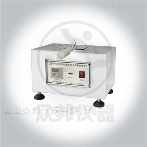 防酸服喷溅喷射测试仪ZF-634青岛众邦